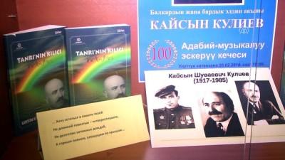 Kuliyev doğumunun 100. yıl dönümünde Kırgızistan'da anıldı - BİŞKEK