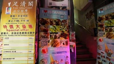 """- Hong Kong'da bir Türk Restoranı: """"Seni Seviyorum İstanbul"""""""