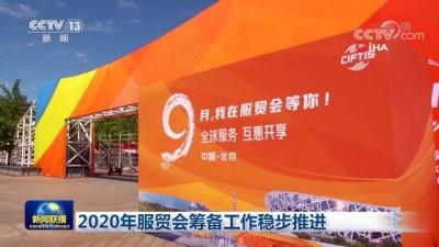 - 2020 Çin Uluslararası Hizmet Ticareti Fuarı Pekin'de düzenlenecek